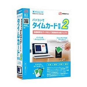デネット 〔Win版〕 パソコンでタイムカード管理2 [Windows用] パソコンデタイムカードカ...