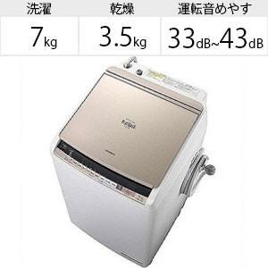 日立 洗濯乾燥機 (洗濯7.0kg/乾燥3.5kg)「ビート...