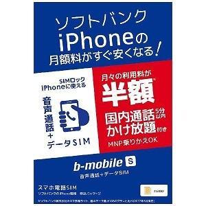 日本通信 ソフトバンクiPhone版の「b−mobile S スマホ電話SIM」 申込パッケージ BS−IPN−OSV−P|y-kojima