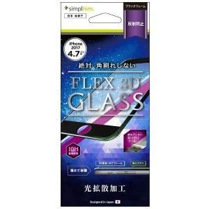 iPhone 8 FLEX 3D 反射防止 複合フレームガラス ブラック  TRIP174G3AGBK y-kojima