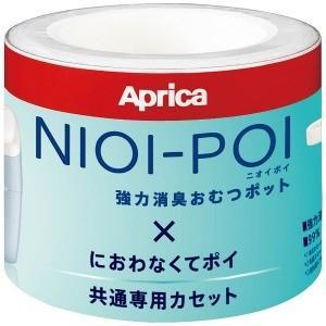 アップリカ ニオイポイ×におわなくてポイ共通カセット(3個パック) ホワイト WH ニオイポイキョウ...