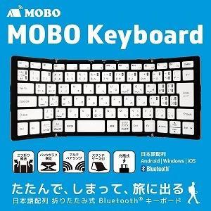 アーキサイト 「スマホ/タブレット対応」ワイヤレスキーボード MOBO 折りたたみ型 (83キー) ...