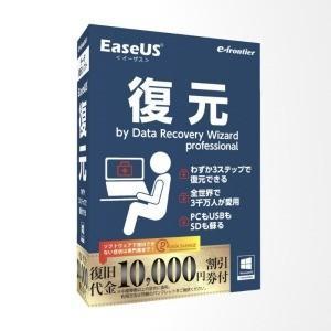 イーフロンティア EaseUS 復元 by Data Recovery Wizard 1PC版 EASEUS フクゲン BY DATA