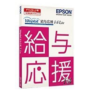 エプソン EPSON 〔ライセンス〕 Weplat給与応援R4 Lite ダウンロード版 WEOKL...
