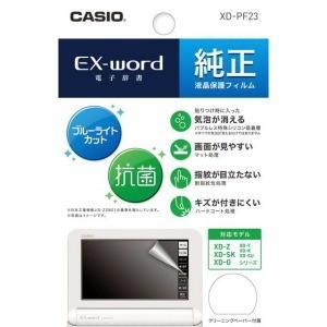 CASIO 電子辞書用保護フィルム「EX−word XD−Z・SK・Gシリーズ専用純正液晶保護フィルム」 XD−PF23