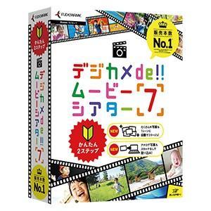 ソースネクスト 画像・動画編集ソフト デジカメde!!ムービーシアター7