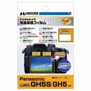 ハクバ 液晶保護フィルム MarkII(パナソニック GH5S/GH5専用)DGF2PAGH5S