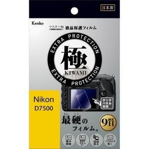 ケンコー・トキナー マスターGフィルム KIWAMI ニコン D7500用 KLPK−ND7500