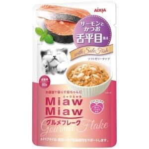 ファーストジャパン MiawMiaw グルメフ...の関連商品5