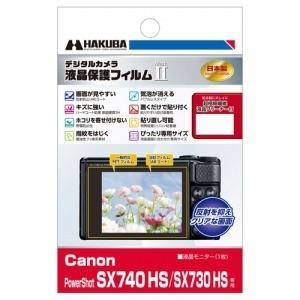 ハクバ 液晶保護フィルムMarkII CanonPowerShot SX740HS/SX730HS DGF2−CASX7