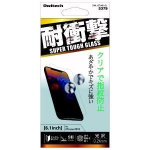オウルテック iPhone XR 6.1インチ対応耐衝撃ガラス光沢クリア OWLGTIA61CL|y-kojima