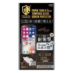 2018新iPhone 5.8 抗菌耐衝撃ガラス超薄 クリア GI1015(0.1 y-kojima