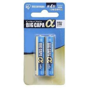 アイリスオーヤマ 「単4形」2本 アルカリ乾電池「BIG CAPA α」 ブリスターパック LR03...