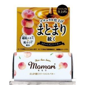 ダリヤ Momori(モモリ) まとまり続くトリートメントバター(35g)[スタイリング剤] モモリ...
