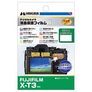 ハクバ 液晶保護フィルムMarkII フジフィルム FUJIFILM X−T3 専用 DGF2−FXT3