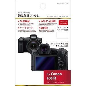 ハクバ 液晶保護フィルム(キヤノン Canon EOS R 専用)「ビックカメラグループオリジナル」...