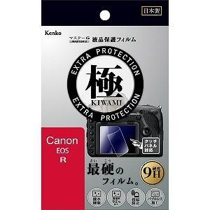 ケンコー・トキナー マスターGフィルム KIWAMI キヤノンEOS R用 KLPK−CEOSR