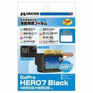 ハクバ 液晶保護フィルム親水タイプ GoPro HERO7 Black/HERO6/HERO5 専用 DGFH−GH7BK