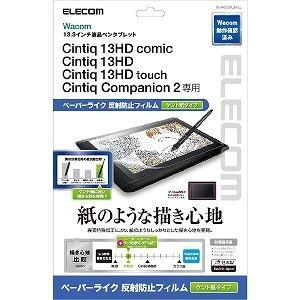 エレコム Wacom Cintiq 13HD 保護フィルム ペーパーライク ケント紙タイプ TB−W...