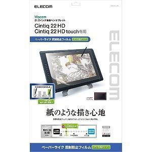 エレコム Wacom Cintiq 22HD 保護フィルム ペーパーライク ケント紙タイプ TB−W...