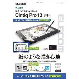 エレコム Wacom Cintiq Pro 13 保護フィルム ペーパーライク ケント紙タイプ TB...