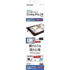エレコム Wacom Cintiq Pro 24 保護フィルム ペーパーライク 上質紙タイプ TB−...