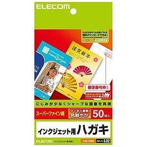エレコム インクジェットプリンタ対応はがき(スー...の商品画像