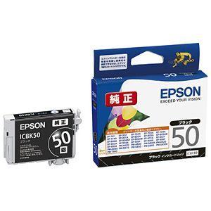 エプソン EPSON インクカートリッジ ICBK50