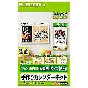 エレコム 手作りカレンダーキット(フォト光沢紙...の関連商品2