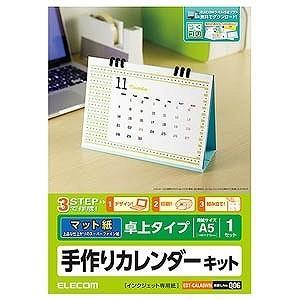 エレコム A5卓上カレンダー (A5・1セット...の関連商品7