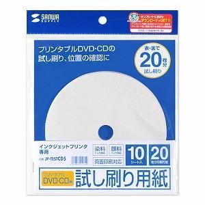 サンワサプライ インクジェットプリンタブルCD...の関連商品2