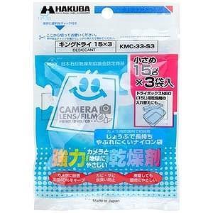 ハクバ写真産業 強力乾燥剤キングドライ 15×3(15g×3袋入) KMC‐33‐S3