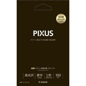 Canon キヤノン写真用紙・光沢 プロ プラ...の関連商品1
