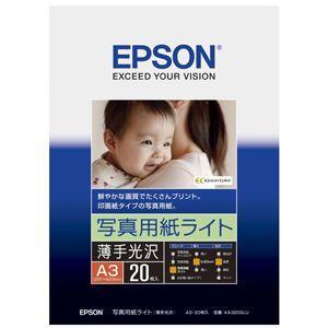 EPSON 写真用紙ライト 薄手光沢(A3サイズ・20枚) KA320SLU
