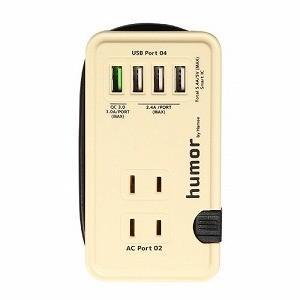 HAMEE humor handy AC USB タップ 276−905906 クリームホワイト