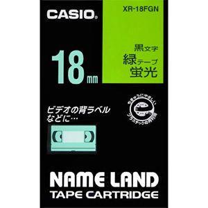 CASIO ネームランド テープカートリッジ 蛍光テープ(18mm) XR−18FGN (緑)