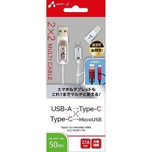エアージェイ 2X2usb変換ケーブル(type−c+usbA to micro+type−c)50...