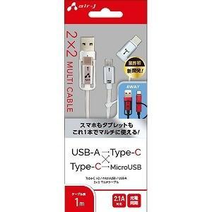 エアージェイ 2X2usb変換ケーブル(type−c+usbA to micro+type−c)1m...