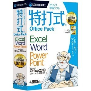ソースネクスト 特打式 OfficePack Office2019対応版 トクウチシキOFFICEPACK2019