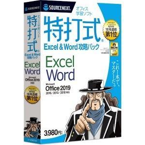 ソースネクスト 特打式 Excel&Word攻略パック Office2019対応版 トクウチシキコウリヤクパツク2019