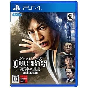 セガ PS4ゲームソフト JUDGE EYES:死神の遺言 新価格版