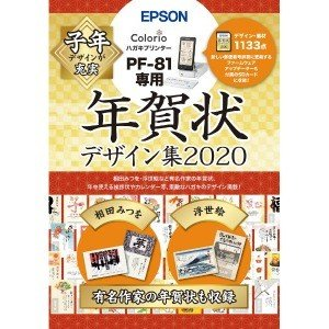 エプソン EPSON 年賀状デザイン集2020(PF−81専用) PFND2020