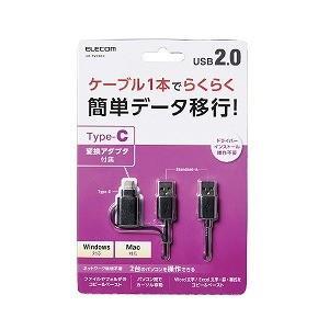 エレコム ELECOM Type−C変換アダプタ付きリンクケーブル(USB2.0) UC−TV5XB...
