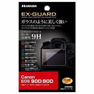 ハクバ EX−GUARD 液晶保護フィルム(Canon EOS 90D/80D 専用) EXGF−C...