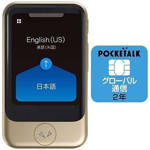 ソースネクスト POCKETALK (ポケトーク) S グローバル通信(2年)付き PTSGG ゴールド