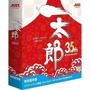 justsystems 一太郎2020 特別優待版 [Windows用] 1122613