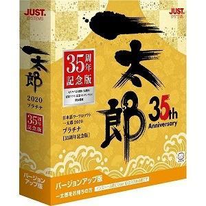 justsystems 一太郎2020 プラチナ [35周年記念版] バージョンアップ版 [Wind...