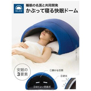 プロイデア かぶって寝る枕 IGLOO(イグルー)00703799 0070-3799|コジマPayPayモール店