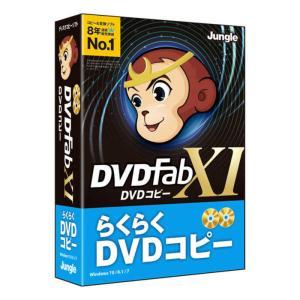 ジャングル DVDFab XI DVD コピー JP004681