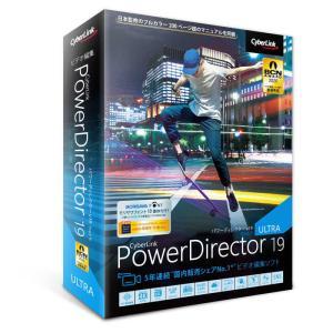 サイバーリンク PowerDirector 19 Ultra 通常版 [Windows用] PDR1...